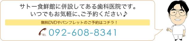 サトー食鮮館に併設してある歯科医院です。 いつでもお気軽に、ご予約ください♪無料DVDやパンフレットのご予約はコチラ!092-608-8341